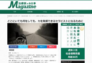 20150211治療家のお仕事Magazine