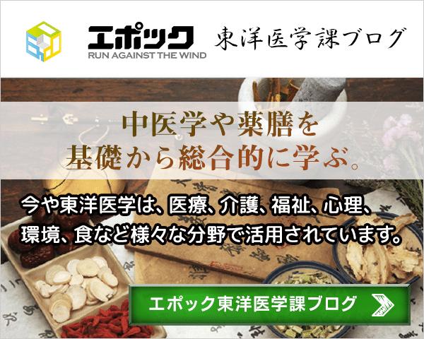 エポック東洋医学課ブログ