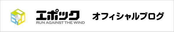 エポックオフィシャルブログ
