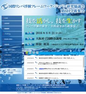 国際リンパ浮腫フレームワーク・ジャパン研究協議会