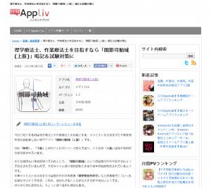 日刊 Appliv
