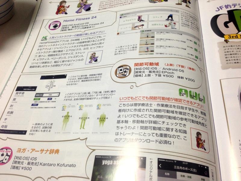月刊ジャパンフィットネス 2015 年 2 月号